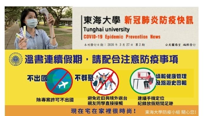東海大學溫書假連續假期防疫快訊 第2期