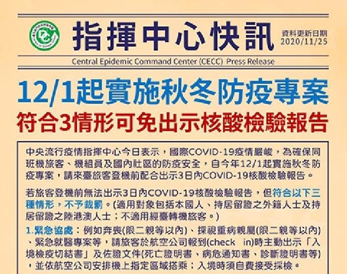 【指揮中心快訊】12/01起實施秋冬防疫專案