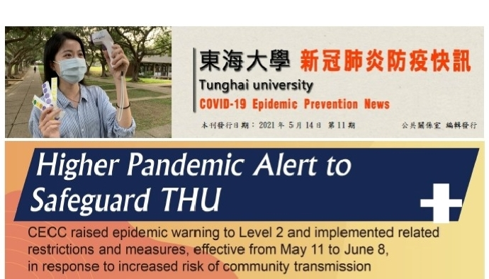 Tunghai university COVID-19 Epidemic Prevention News No.11